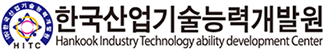 Hankook Industry Technology ability development Center. Inc.