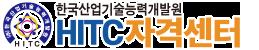 한국산업기술능력개발원 HITC자격센터